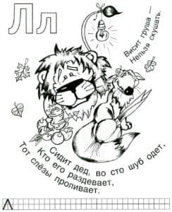 Лев с лампочкой на хвосте