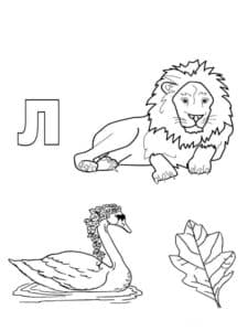 Лев, лебедь и лист раскраска буквы Л