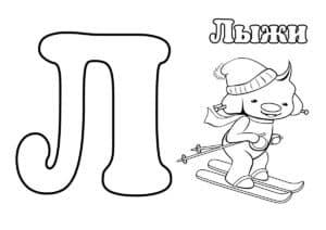Буква Л лыжи