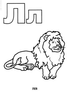 Лев раскраска буквы Л