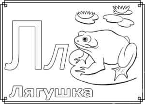 Буква Л с большой лягушкой