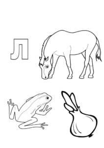 Лягушка, лук и лошадь