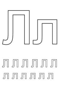 Буква Л русского алфавита