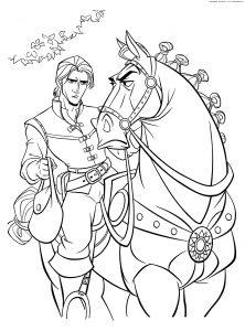 Максимус и Флин