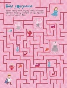 лабиринт для девочек 8 лет